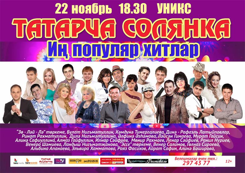 Казань концерт ранетки